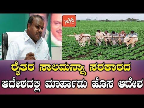 ಸಾಲಮನ್ನಾ ಸರಕಾರದ ಆದೇಶದಲ್ಲಿ ಮಾರ್ಪಾಡು ಹೊಸ ಆದೇಶ | Karnataka Farmers Loan Waiver News | YOYO Kannada News