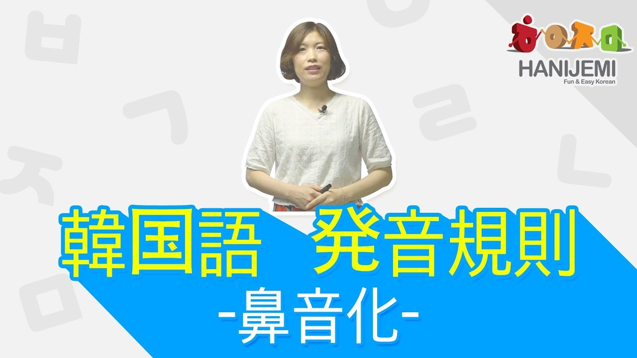 韓国語の発音 規則 -鼻音化- - YouTube