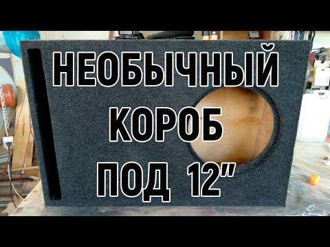 Короб для сабвуфера с косыми стенками How To Make DIY Powered Car Subwoofer Box