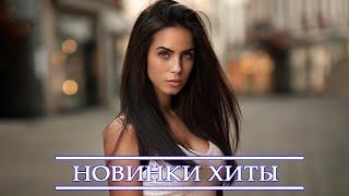 ХИТЫ 2021 ⚡ НОВИНКИ МУЗЫКИ 2021| ЛУЧШИЕ ПЕСНИ 2021| ТОП МУЗЫКА СЕНТЯБРЬ 2021| RUSSISCHE MUSIK 2021