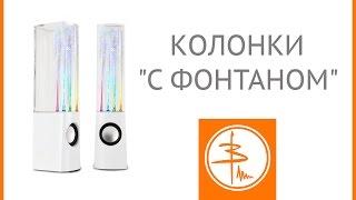 """Dancing Water Speakers - колонки """"с фонтанчиком"""""""