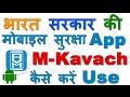 How to USE M Kavach App in Hindi (M-Kavach Security)साइबर स्वच्छता केंद्र मोबाइल सुरक्षा App