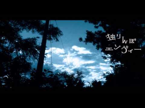 Hatsune Miku - Solitary Hide & Seek Envy