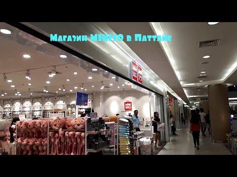 Смотреть В Паттайе в магазине MINISO (4 серия) #ОтдыхТаиланд онлайн