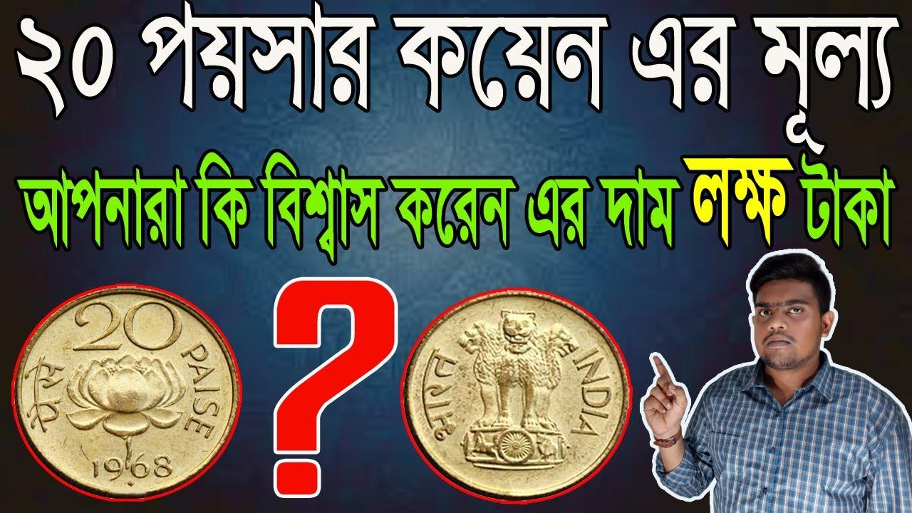 20 Paise Lotus Coin Price | ২০ পয়সা পদ্ম ফুলের কয়েন এর মূল্য | 20 paise ki keemat | Som Antique