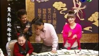 失控姐丁莎莎 以及她的朋友湯甄 越越 秀才藝搶食美味年菜 吳宗憲 (上)