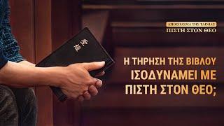 Χριστιανικές Ταινίες«πίστη στον Θεό» Κλιπ 4 - Η τήρηση της Βίβλου ισοδυναμεί με την πίστη στον Κύριο;