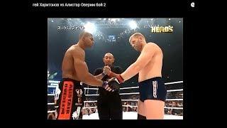 Сергей Харитонов vs Алистар Оверим бой 2
