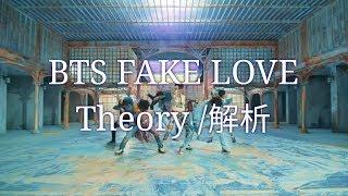 BTS FAKE LOVE 解析 (Theory)