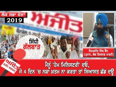 Spl. Interview with Simerjit Singh Bains