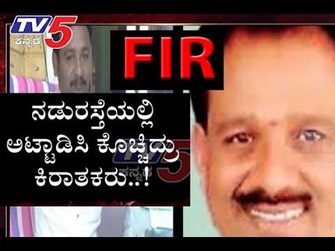 Ex Corporator Govinde Gowda Murder | ಮಾಜಿ ಕಾರ್ಪೊರೇಟರ್ ಗೋವಿಂದೇಗೌಡ ಮರ್ಡರ್ | FIR | TV5 Kannada