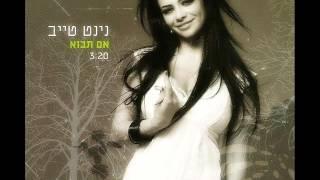 נינט טייב - אם תבוא - Ninet Tayeb