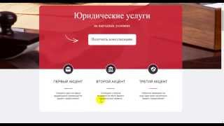 Landing Page - Юридические услуги(Купить Landing Page:http://www.telderi.ru/ru/viewsite/581181/pid/11497f., 2015-05-07T07:07:09.000Z)