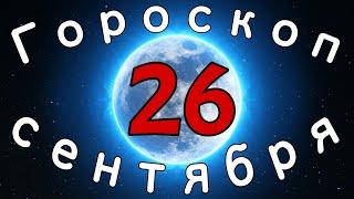 Гороскоп на завтра /сегодня 26 Сентября /Знаки зодиака /Точный ежедневный гороскоп на каждый день