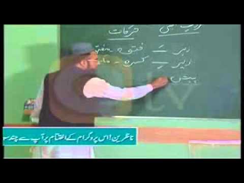 Lesson 1 Learn Arabic Grammar In Urdu اردو زبان میں عربی گرائمر