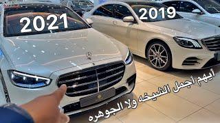 مقارنه سريعه بين الجوهرة 2021 والشيخة 2019 أيهم اجمل ؟!