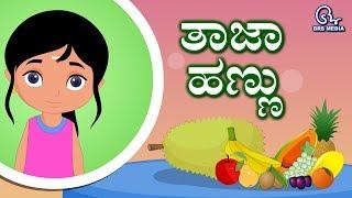 Kannada Poem For Kids Taja Hannu Fresh Fruits