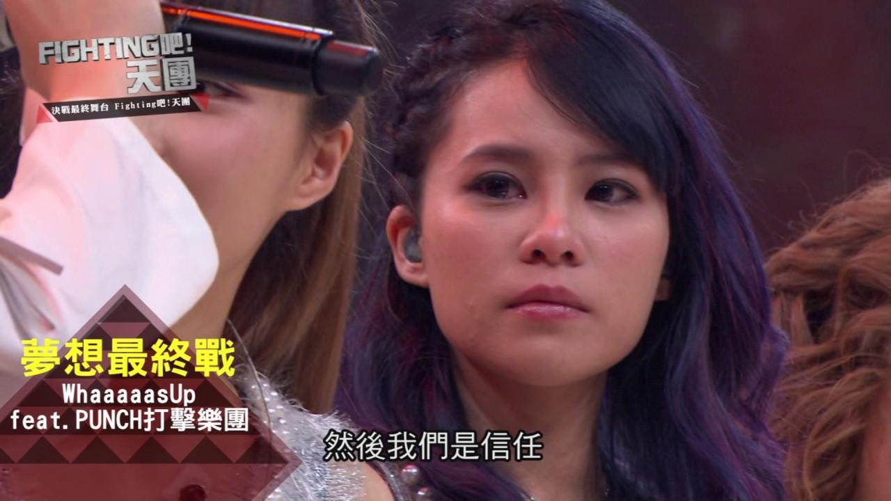 Fighting吧!天團》EP13-5 決戰最終舞臺 Fighting吧!天團 - YouTube