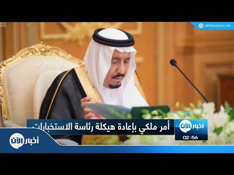 الملك سلمان يوجه بإعادة هيكلة رئاسة الاستخبارات العامة  - نشر قبل 11 ساعة