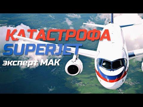 Суперджет катастрофа в Шереметьево | эксперт #МАК (10 класс)