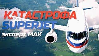 Суперджет катастрофа в Шереметьево эксперт #МАК 10 класс