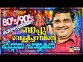 80 90 കാലഘട്ടത്തിലെ ബാപ്പു വെള്ളിപ്പറമ്പിന്റെ ഹിറ്റ് മാപ്പിളപ്പാട്ടുകൾ | Hits Of Bappu Velliparamba