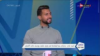ملعب ONTime - أحمد عادل يكشف أسباب رحيله عن نادي المقاصة