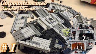 ВЛОГ 16:Строительство Звезды Смерти Из Лего / Звездные Войны Звезда Смерти Из Лего Своими Руками # 1