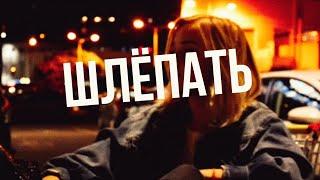 Шлёпать - Sabi Miss