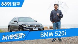 BMW 520i 2018 大家要的豪華跟操控都能兼備嗎? | 8891新車