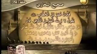 صحيح البخاري - باب فضل مكة و بنيانها 2