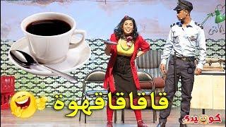 Comedy show - Ciloune    الزبايل و وهيبة 😂 علاش الشاف يشرب قهوة و أنا لا ؟