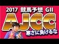 【競馬予想】 2017 AJCC 寒さに負けるな!