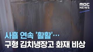 사흘 연속 '활활'…구형 김치냉장고 화재 비상 (202…