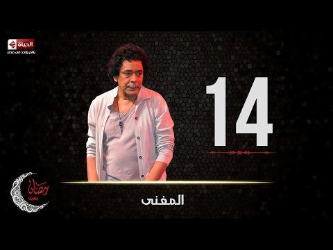 حصريا مسلسل المغني | الحلقة الرابعة عشر (14) كاملة | بطولة الكينج محمد منير