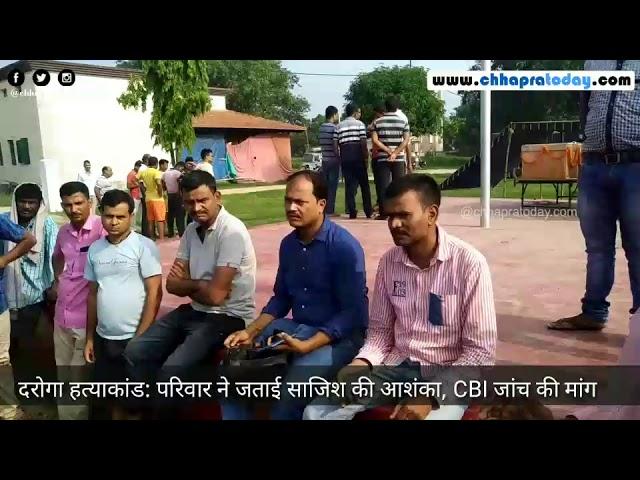 दरोगा हत्याकांड: परिवार ने जताई साजिश की आशंका, CBI जांच की मांग