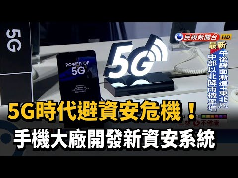 5G時代避資安危機! 手機大廠開發新資安系統