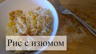 Очень вкусный рис с изюмом / 2 лайфхака/ Офелия Мирзоян