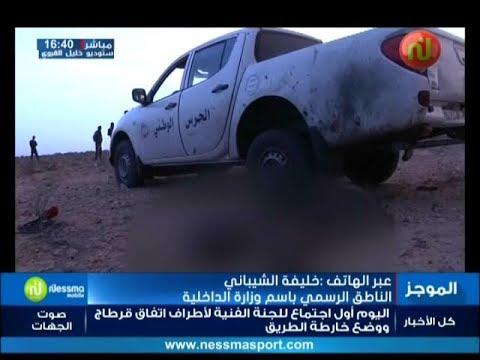 موجز الأخبار : القضاء على العنصر الإرهابي الثاني بجهة التوي بمعتمدية بن قردان
