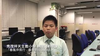 Publication Date: 2018-11-30 | Video Title: 秀茂坪天主教小學 陳梓謙 「春風伴我行 - 最想對您說的話」