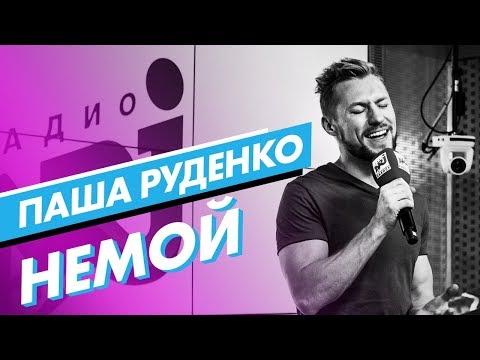 Новые ПЕСНИ: ПАША РУДЕНКО - Немой на Радио ENERGY