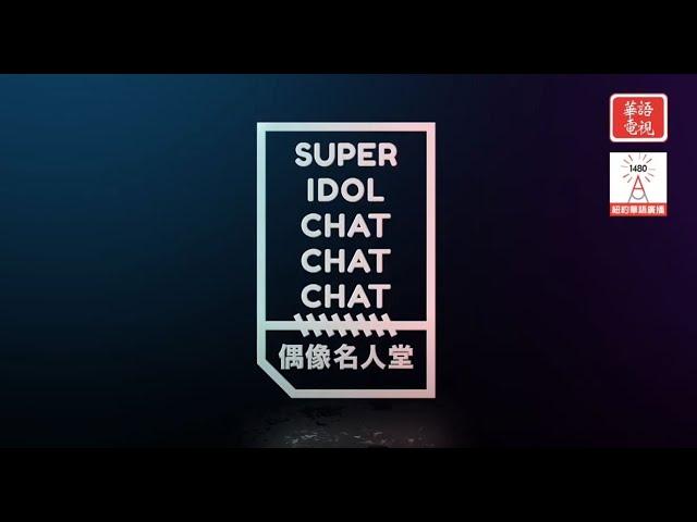 【偶像名人堂 Super Idol Chat Chat Chat】