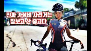 중고자전거 잘 사는 방법 | 자전거 구매가이드 |