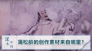[跟着书本去旅行]蒲松龄的创作素材来自哪里?  课本中国