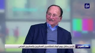 ملف الأسبوع - الأردن يحتفل بيوم الوفاء للمتقاعدين العسكريين والمحاربين القدامى (14/2/2020)