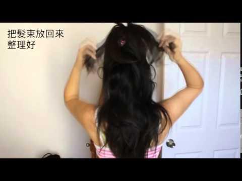 (美髮教学)短马尾髮型