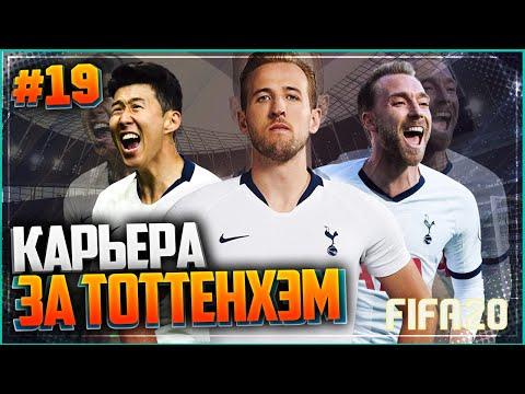 FIFA 20 КАРЬЕРА