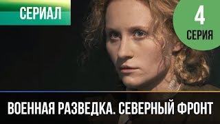 ▶️ Военная разведка. Северный фронт 4 серия - Военный | Фильмы и сериалы