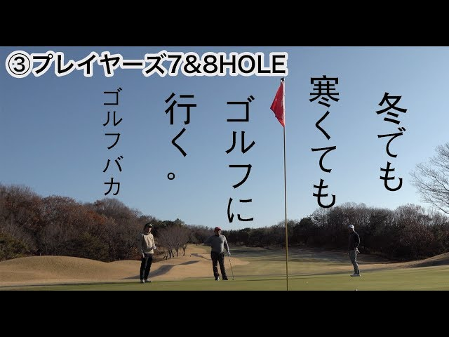 冬でもゴルフに行きますか?【③グランドオークプレイヤーズ7&8H】