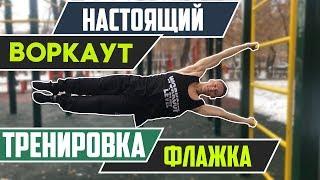 workout тренировка по элементу Флажок